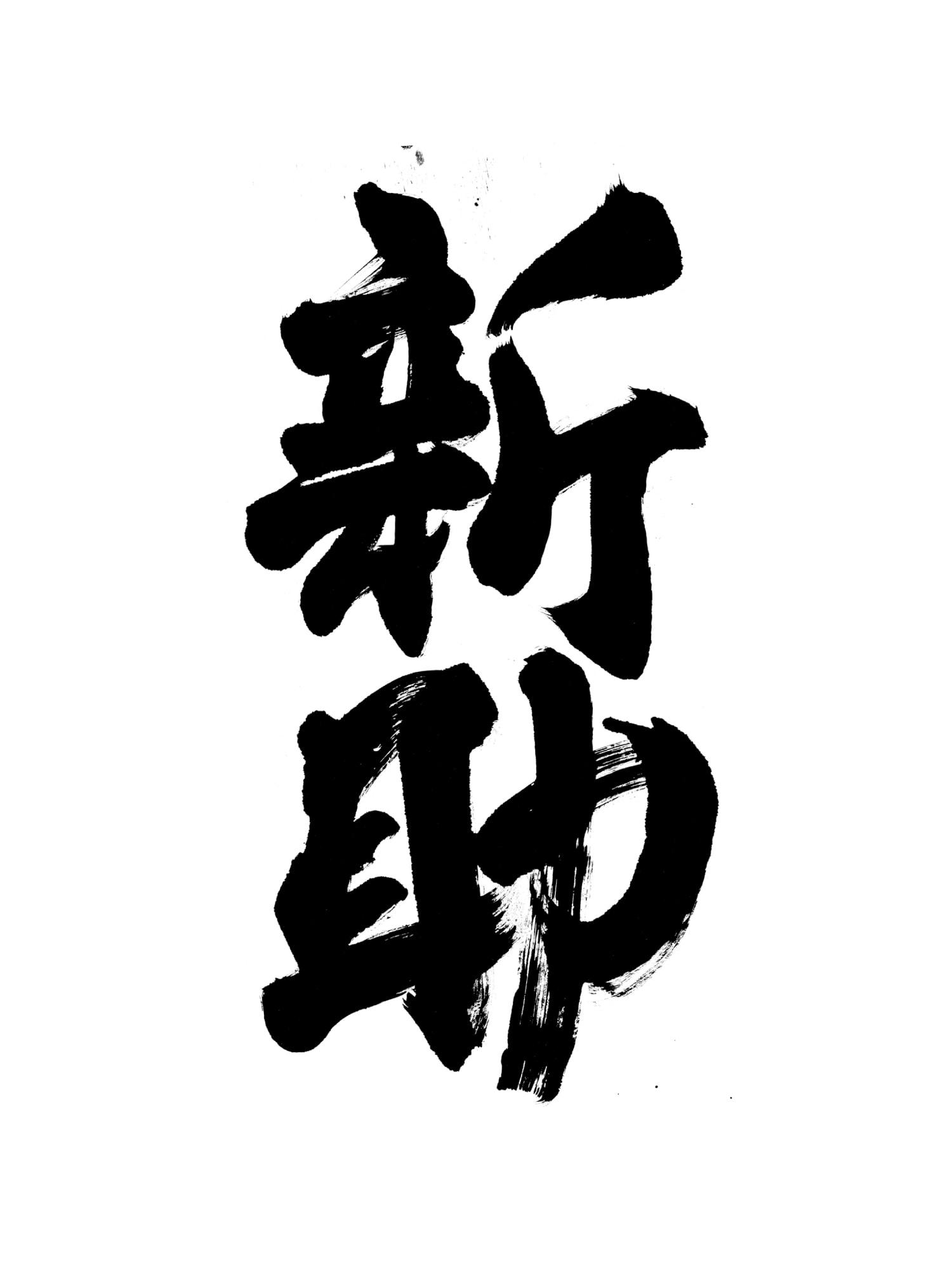 新助 アトレ新浦安店 / 新浦安 16