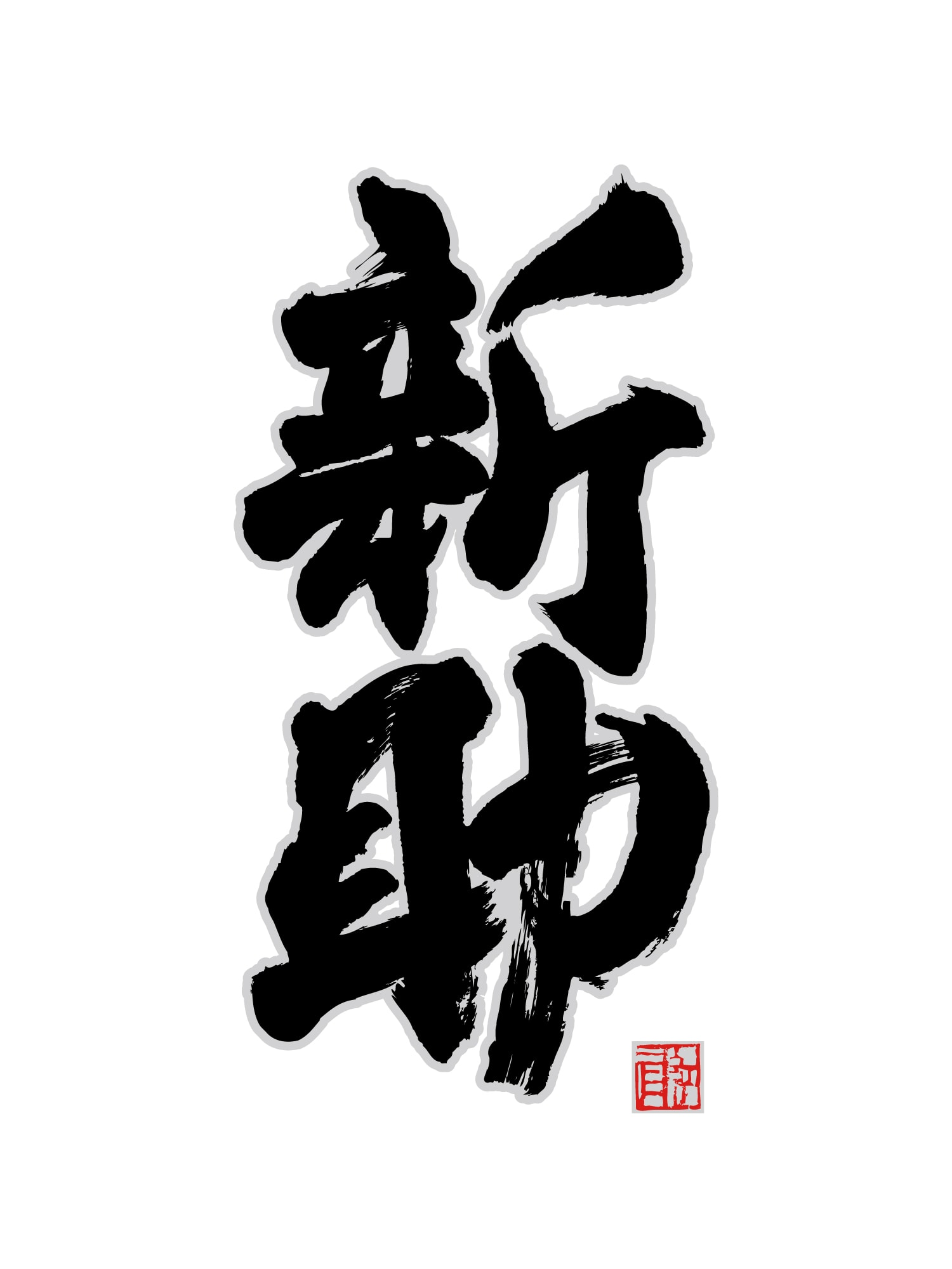 新助 アトレ新浦安店 / 新浦安 17