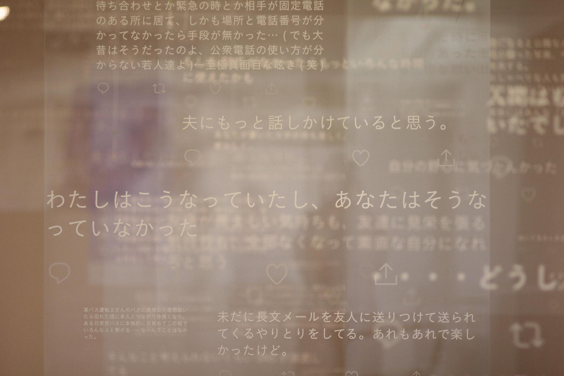 SNS展 #もしもSNSがなかったら / アーツ千代田3331 09 ミナトジムショ