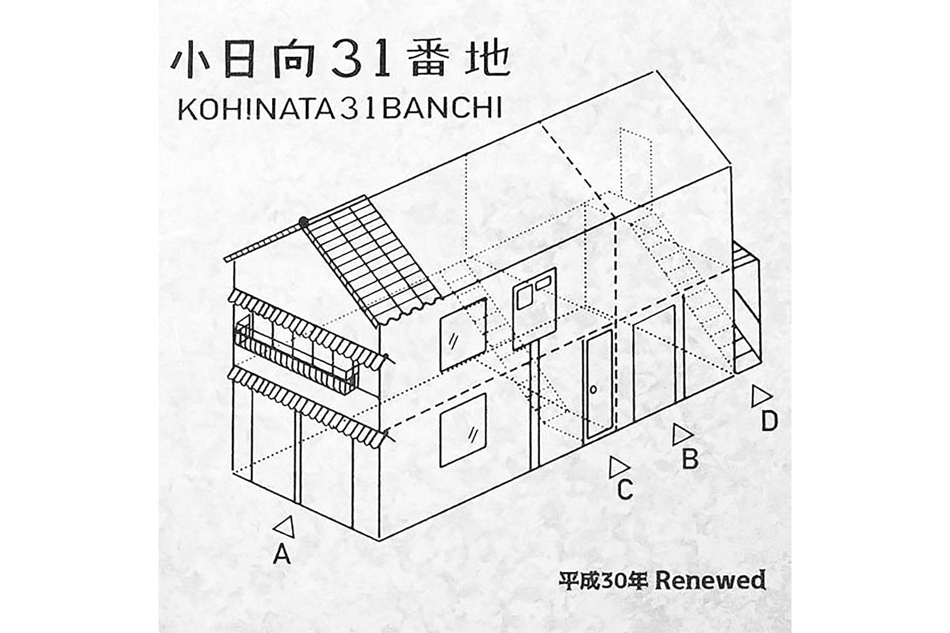 小日向31番地 / 江戸川橋 02 ミナトジムショ